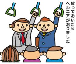 「椎間板ヘルニア」の手術って?・・・〜豊島区池袋/東長崎「ながさき整骨院」〜