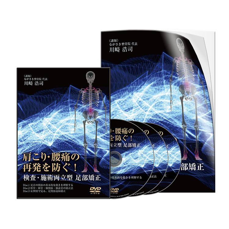 DVD発売「肩こり・腰痛の再発を防ぐ! 検査・施術両立型 足部矯正」